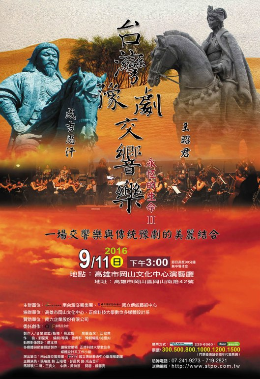 豫劇交響樂 海報-0911.jpg