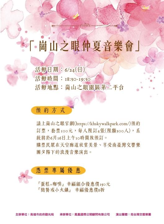 0514崗山之眼音樂饗宴改16-01.jpg